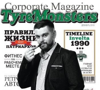 Корпоративный журнал к юбилею компании
